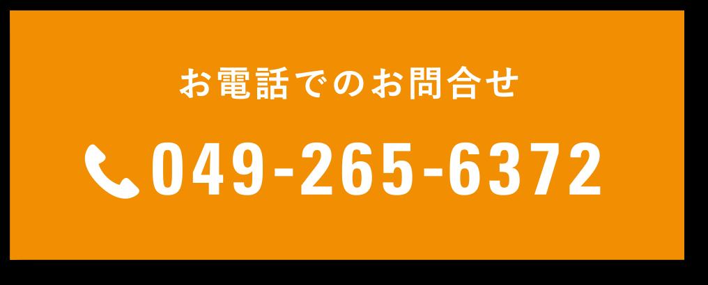 お電話でのお問合せ 049-265-637