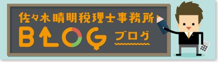 佐々木晴明税理士事務所BLOG